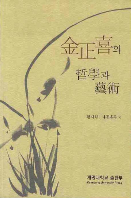 김정희의 철학과 예술.jpg