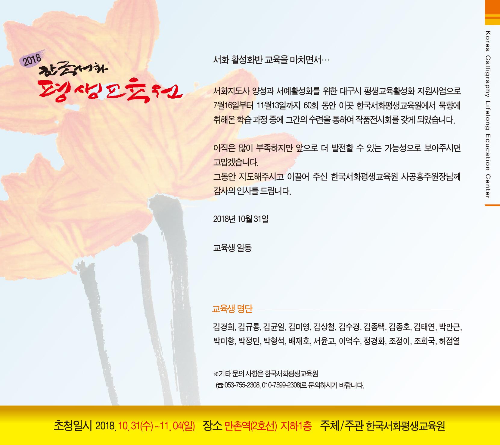 한국서화평생교육원초대장1-2.jpg